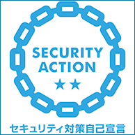 SECURITY ACTION セキュリティアクション