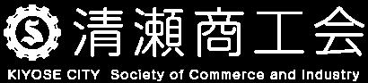 清瀬商工会